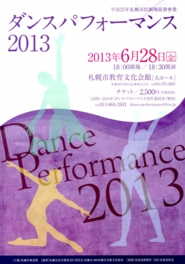 DancePerformance2013ちらし